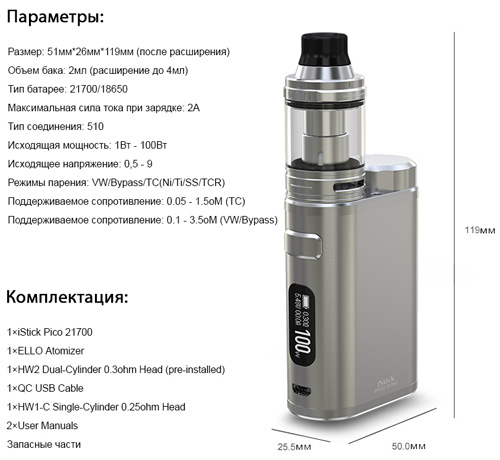 Параметры и комплектация Eleaf iStick Pico 21700 with ELLO