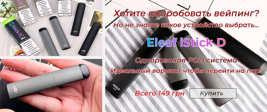 Купить Одноразовую POD систему Eleaf iStick D