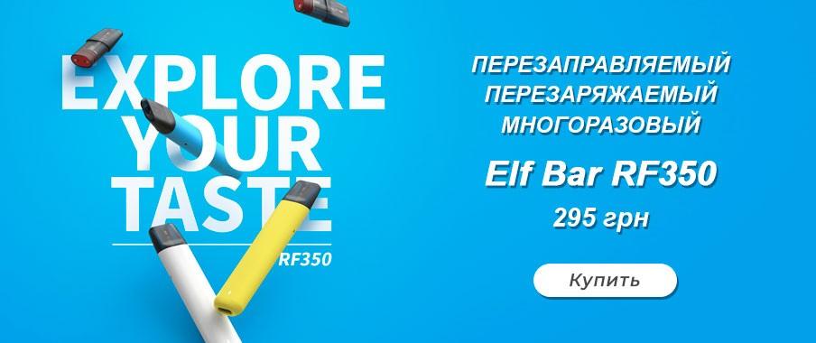 Многоразовый под Elf Bar RF350